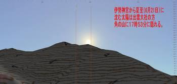 伊勢神宮から夏至の日没.jpg