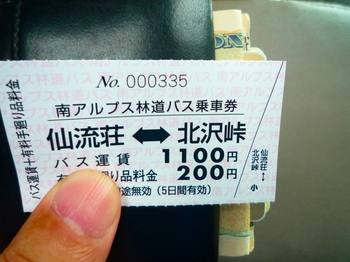 P1090483.JPG