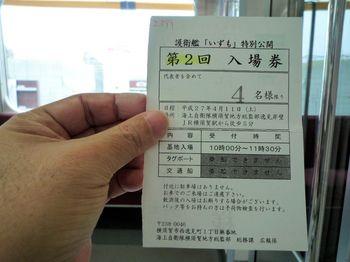 P1110677 ○.JPG
