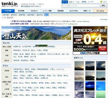 tenki.jp2.jpg